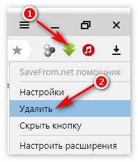 Удалить приложение в Яндекс Браузере