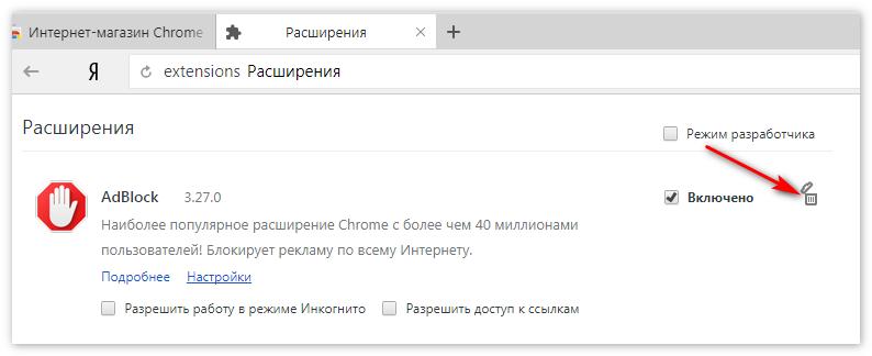 Удалить расширение Яндекс Браузер