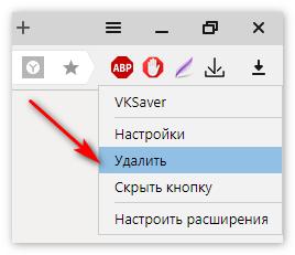 Удалить VKSaver