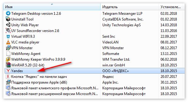 Удалить Яндекс Браузер с PC