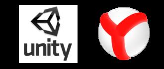 Unity для Яндекс Браузер