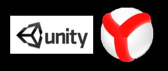 Unity Yandex Browser