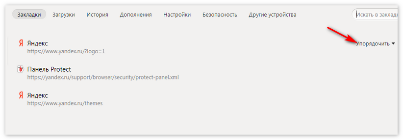 Упорядочить закладки Яндекс Браузер