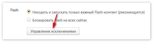 Управление исключениями Яндекс Браузер