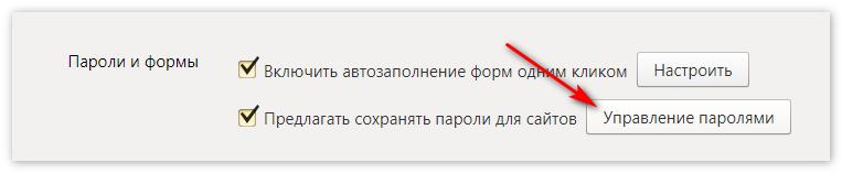 Управление паролями Яндекс Браузер