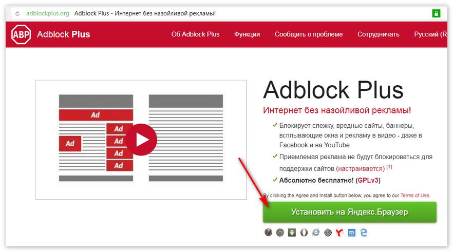 Установить Adblock Plus