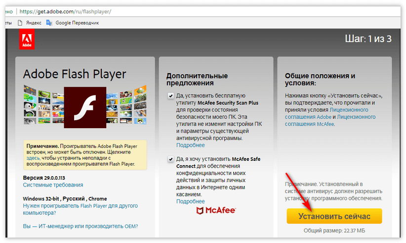 Установить Adobe FlashPlayer
