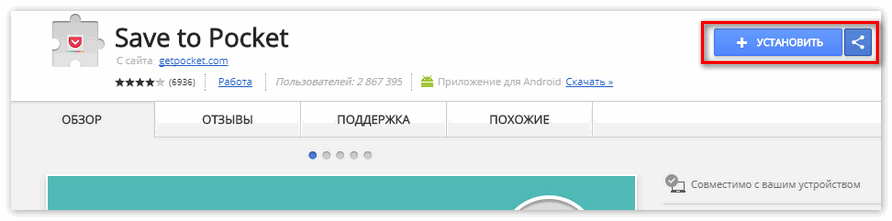 Установить приложение для Яндекс Браузера
