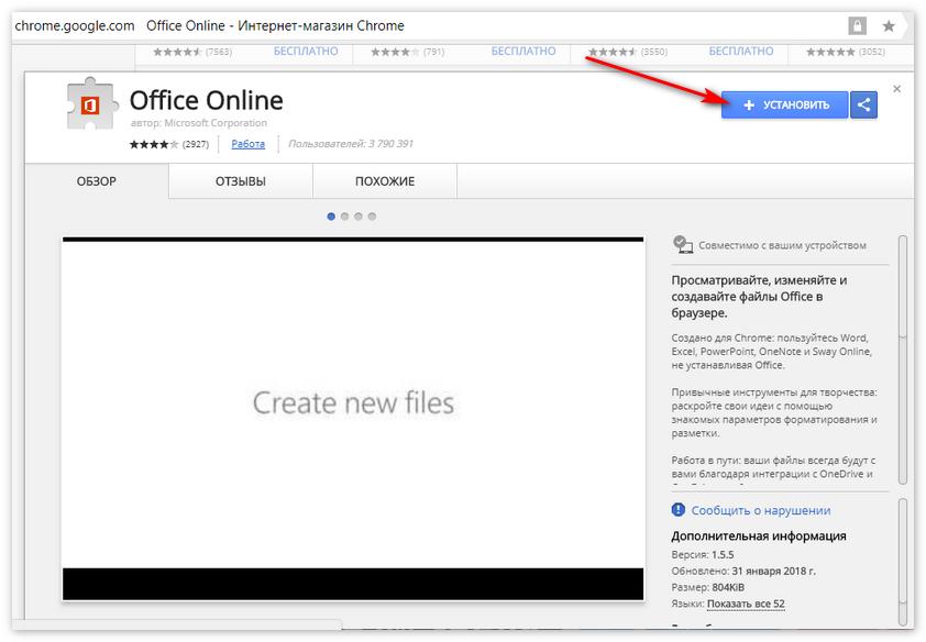 Установить приложение из магазина Chrome