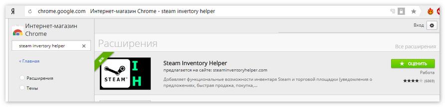 Установить Steam invertory helper