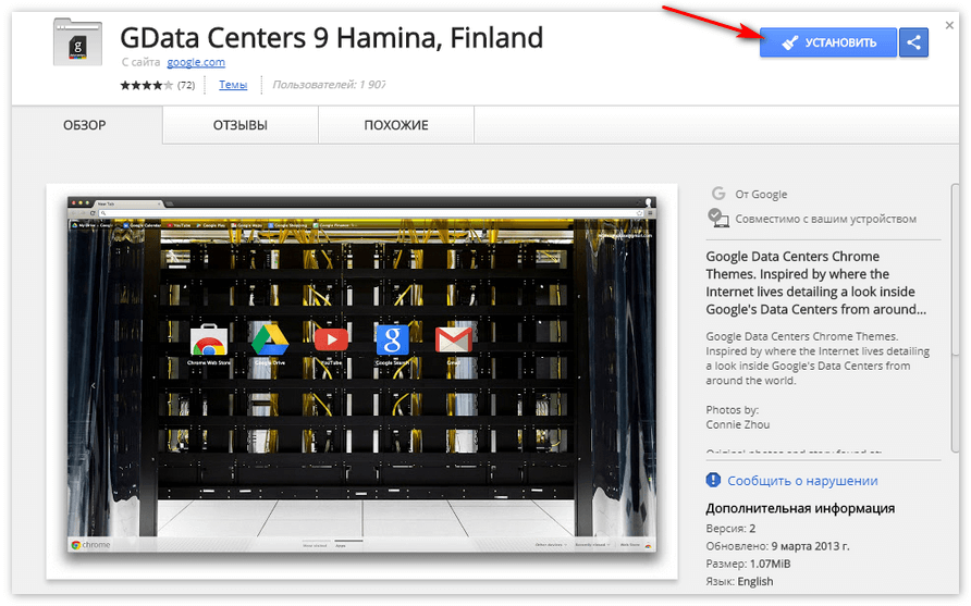 Установить тему для Яндекс Браузера