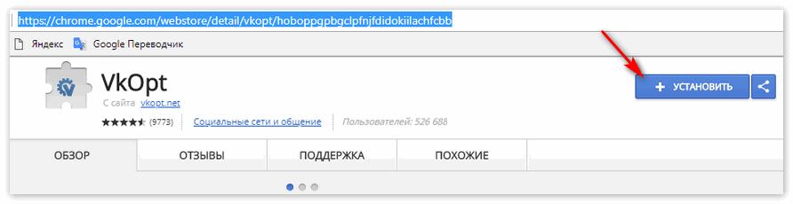 Установить VkOpt