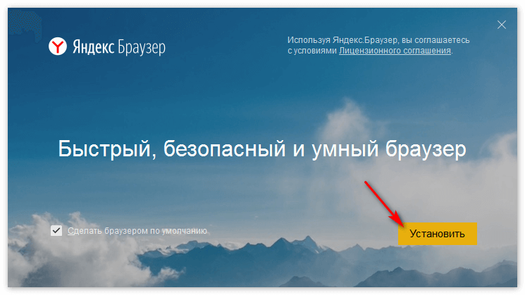 Установить Яндекс Браузер