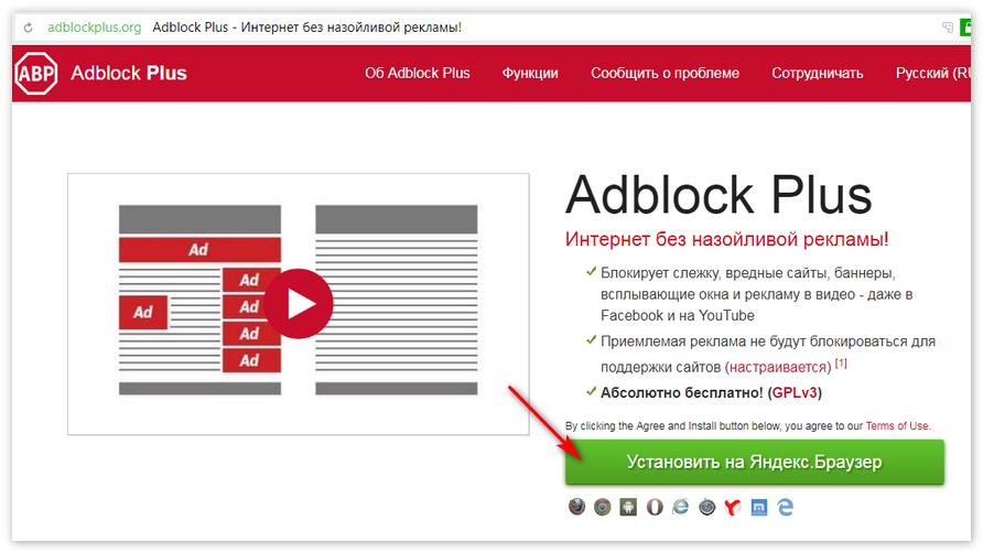 Установка AdBlock Plus на Яндекс Браузер