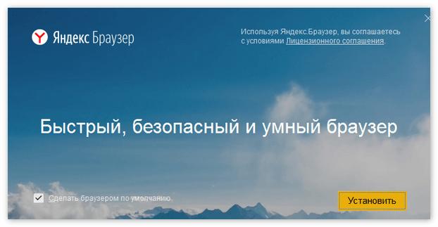 Установка Яндекс Браузер