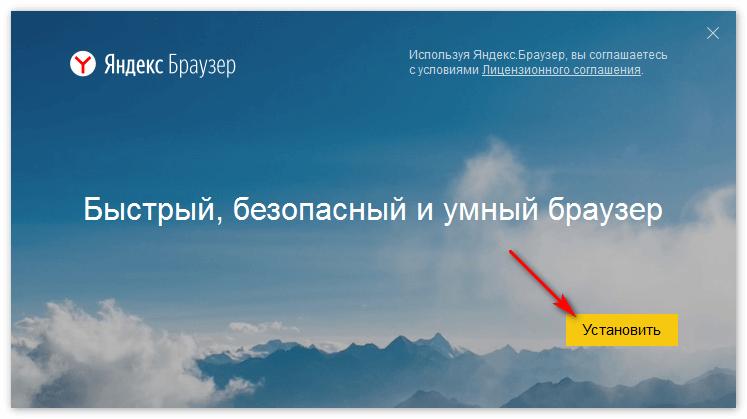 Установка Yandex Browser