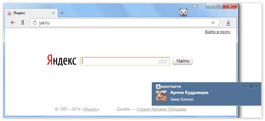 Уведомление от соцсетей Яндекс Браузер