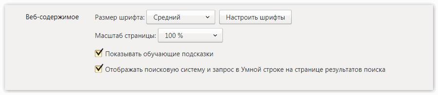 Веб-содержимое Яндекс Браузер