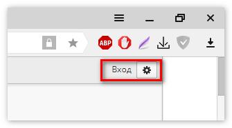 Вход в аккаунт Chrome