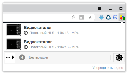 Видео в Video Download Helper