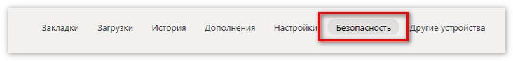 Вкладка Безопасность Яндекс Браузер