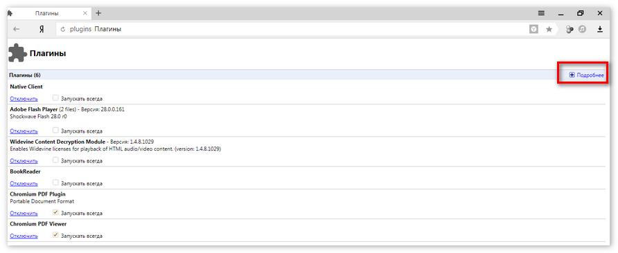 Вкладка подробнее Yandex Browser