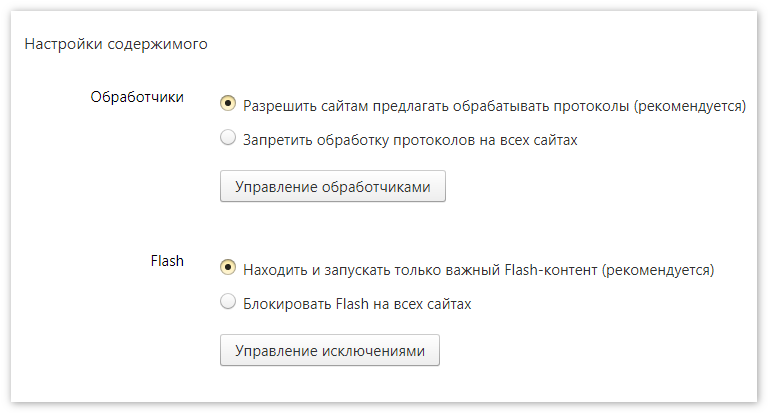 Включение Flash Player
