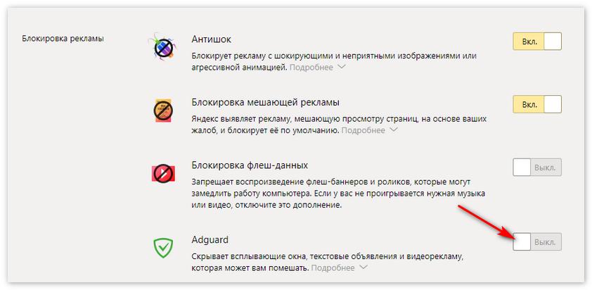 Включить AdGuard для Яндекс Браузер