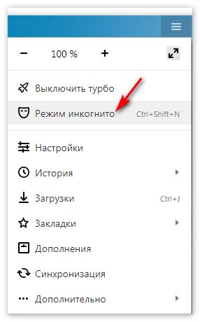 Включить Инкогнито Яндекс Браузер