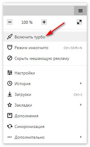Включить режим Турбо Yandex Browser