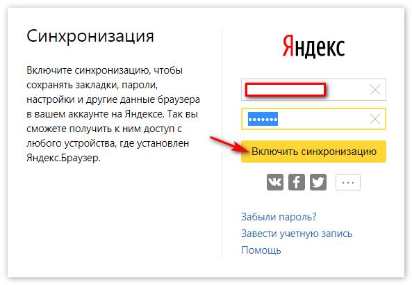 Включить Синхронизацию Яндекс Браузера