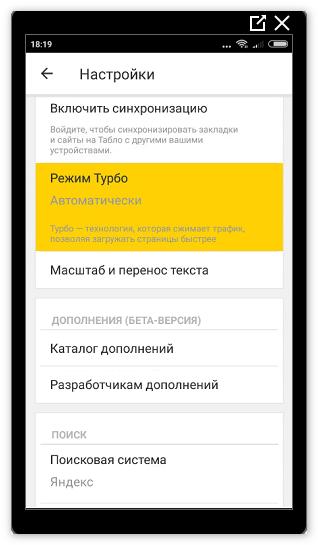 Включить турбо на телефоне Яндекс Браузер