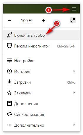 Как включить режим турбо в браузере (chrome, яндекс, opera).