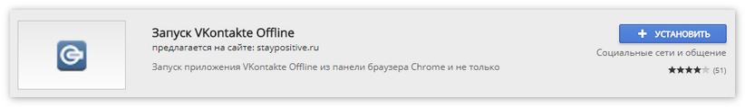 VK Offline для Яндекс Браузера