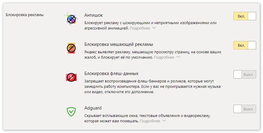 Встроенные блокировщики Яндекс Браузер