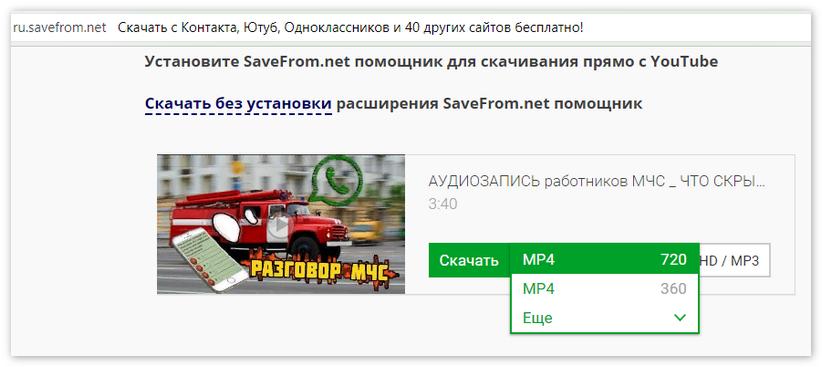 Выбор качества Расширение Savefrom
