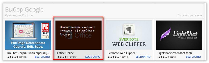 Выбор приложения Chrome