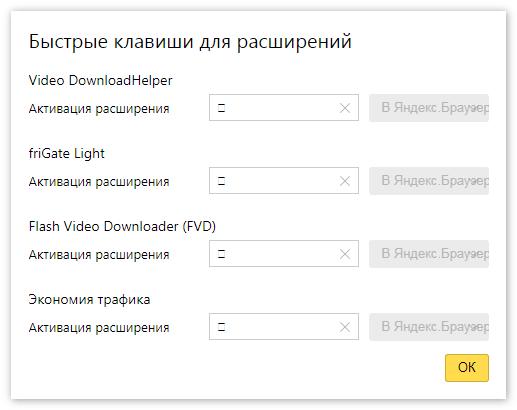 Выбрать быстрые клавиши Яндекс Браузер