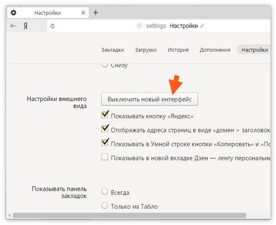 Выключить новый интерфейс Яндекс Браузер