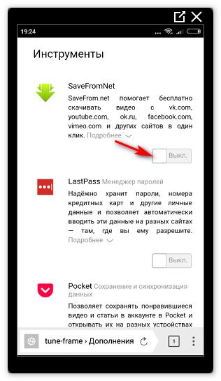 Выключить приложение Яндекс Браузер