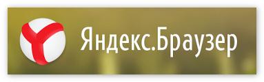 Яндекс Браузер Андроид