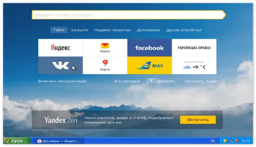 Яндекс Браузер для Windows XP