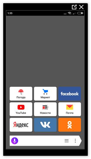 Яндекс Браузер mobile