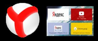 Яндекс Браузер Закладки