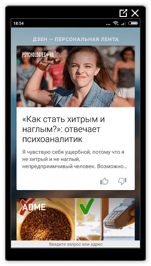 Яндекс Дзен для телефона