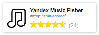Yandex Music Fisher