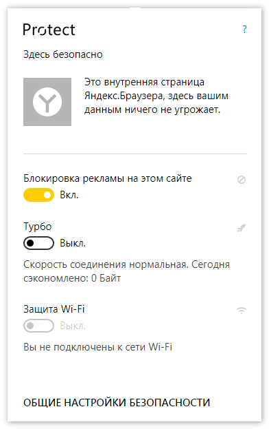 Yandex Protect Service