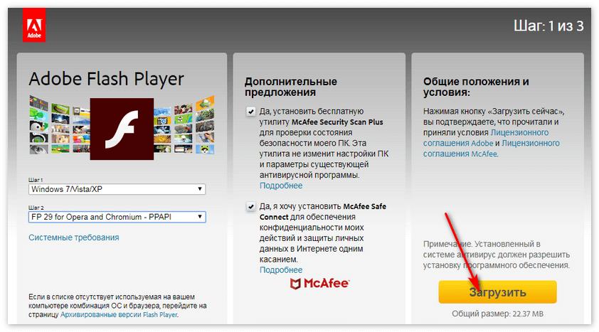 Загрузить Flash Player