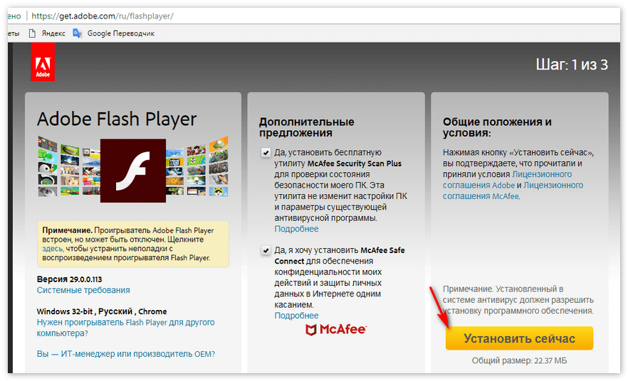 Загрузить Flash Player