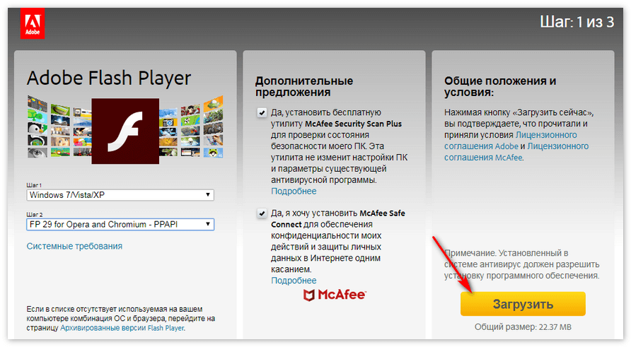 Загрузить FlashPlayer
